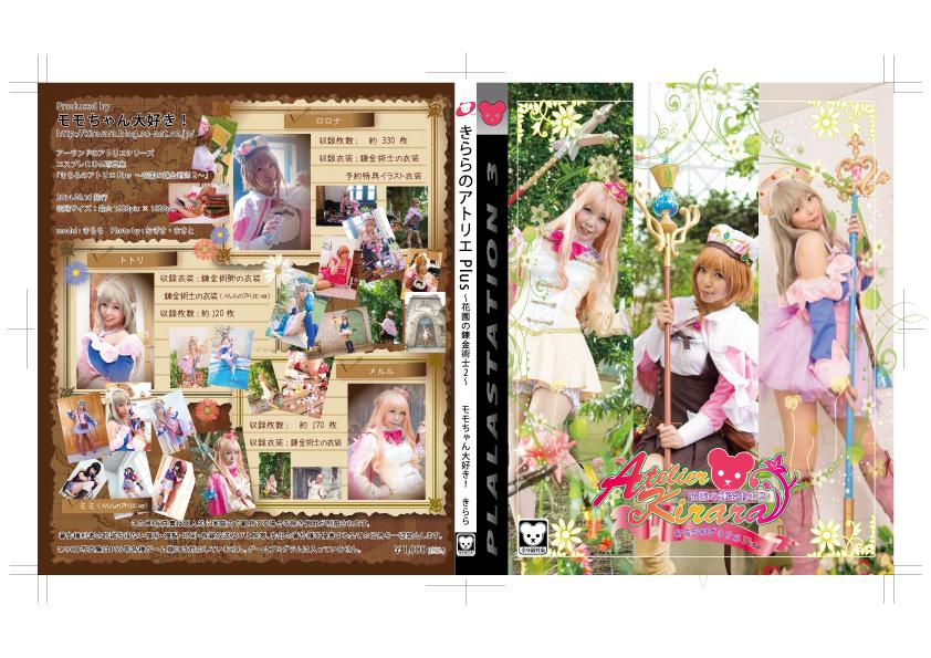 アーランドのアトリエシリーズ コスプレ写真集「きららのアトリエPlus ~花園の錬金術士2~」ジャケット