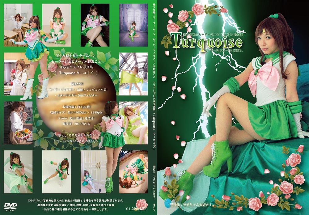 美少女戦士セーラームーン セーラージュピター/木野まこと コスプレ写真集「Turquoise」ジャケット