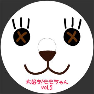 PostPetモモ 擬人化コスプレ写真集CD-ROM 「大好き!モモちゃん vol,5」レーベル