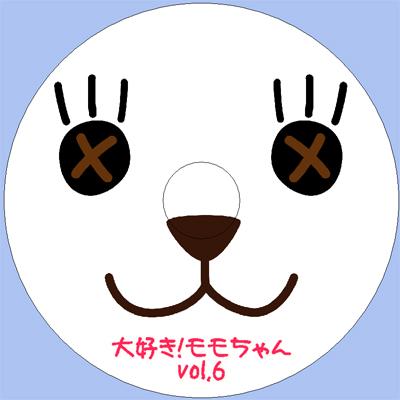 PostPetモモ擬人化コスプレROM写真集「大好き!モモちゃん vol,6」 レーベル