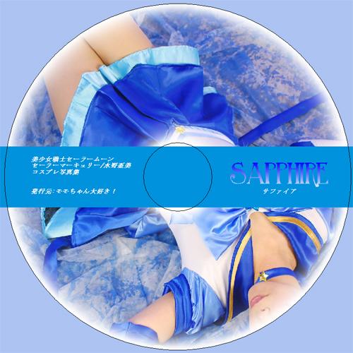 水野亜美・セーラーマーキュリー コスプレCD-ROM写真集「サファイア」レーベル