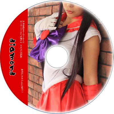美少女戦士セーラームーン セーラーマーズ/火野レイ コスプレ写真集「diamond」レーベル
