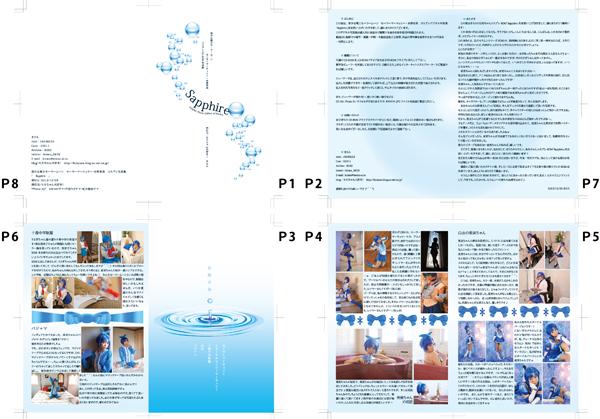 水野亜美・セーラーマーキュリー コスプレCD-ROM写真集「サファイア」冊子