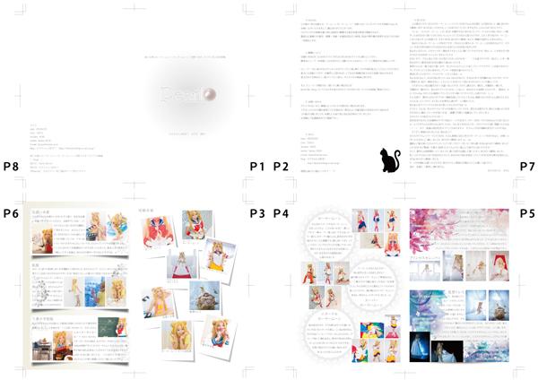 美少女戦士セーラームーン セーラームーン/月野うさぎコスプレROM写真集「Pearl」冊子