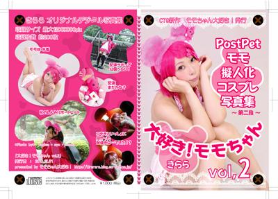 C79 PostPetモモ 擬人化コスプレROM「大好き!モモちゃん」ジャケット