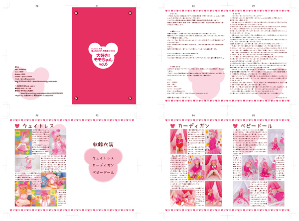 PostPetモモ擬人化コスプレROM写真集「大好き!モモちゃん vol,6」 冊子