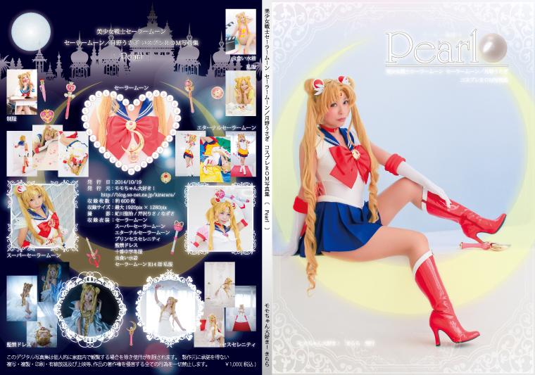 美少女戦士セーラームーン セーラームーン/月野うさぎコスプレROM写真集「Pearl」ジャケット